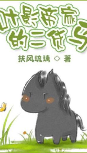 Con ngựa giảo hoạt - Thiếu Nhi
